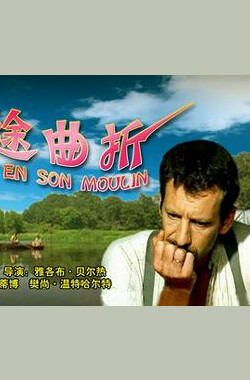 爱途曲折 Le Roi En Son Moulin (1997)