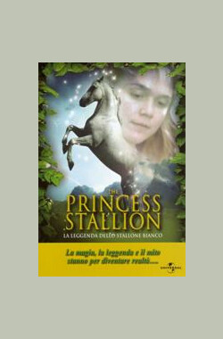 少女与良驹 The Princess Stallion (1997)