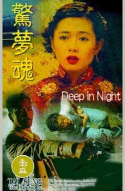 惊梦魂 Deep in the Night (1995)