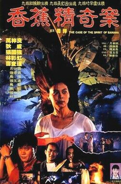 香蕉精奇案 The Case of the Spirit of Banana (1994)