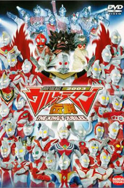 新世纪2003奥特曼传说 THE KING'S JUBILEE 新世紀2003ウルトラマン伝説 THE KING'S JUBILEE (2003)
