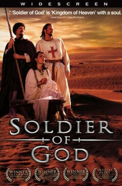 神的战士 Soldier of God (2005)