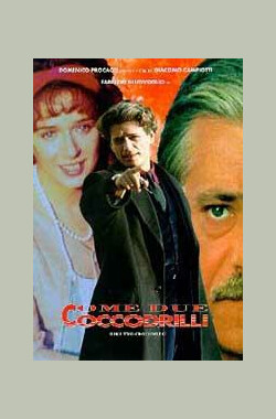 父子情仇 Come due coccodrilli (1995)