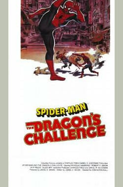 蜘蛛侠:龙之挑战 Spider-Man: The Dragon's Challenge (1981)