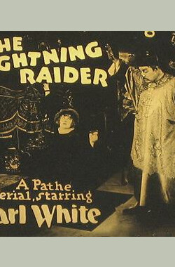 The Lightning Raider (1919)