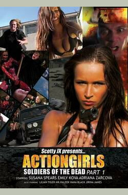 女兵人:死亡大兵1 Actiongirls: Soldiers of the Dead (2005)