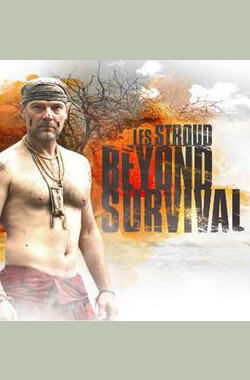超越生存 Beyond Survival (2010)