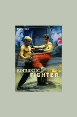 Romantic Fighter (1999)