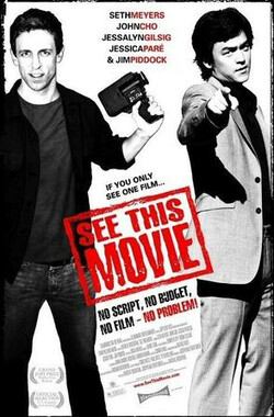 See This Movie (2005)