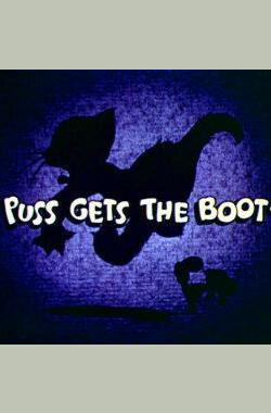 甜蜜的家 Puss Gets the Boot (1940)
