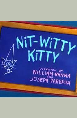 猫变老鼠 Nit-Witty Kitty (1951)