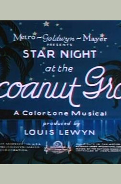 Star Night at the Cocoanut Grove (1934)