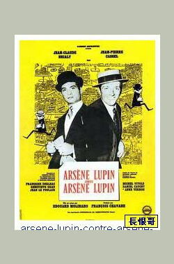Arsène Lupin contre Arsène Lupin (1962)