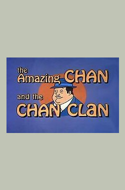 查理陈一家 The Amazing Chan and the Chan Clan (1972)