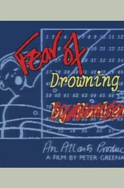 害怕淹死 Fear of Drowning