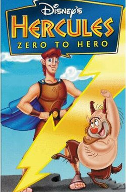 Hercules: Zero to Hero (1999)