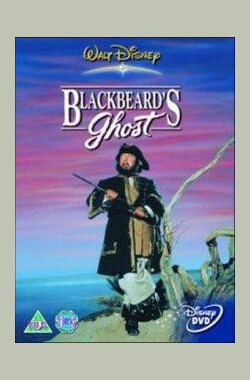 黑胡鬼 Blackbeard's Ghost (1968)
