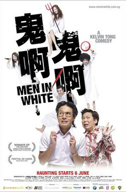 鬼啊鬼啊 Men in White (2007)