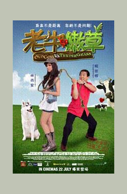 老牛与嫩草 Old Cow VS Tender Grass (2010)