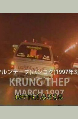 Krung Thep March 1997