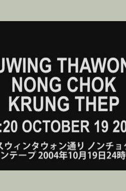 Suwing Thawong Nong Chok Krung Thep 24:20 October 19 2004