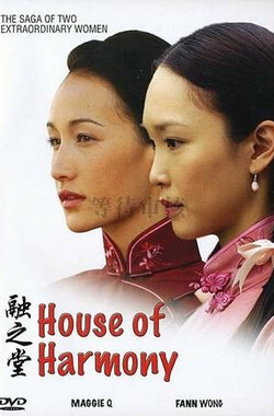 融之堂 House Of Harmony (2007)