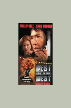 为我独霸 Best of the Best: Without Warning (1998)