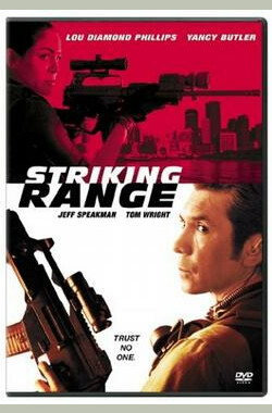 突破山脉 striking range (2006)