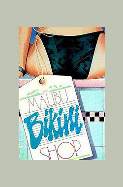 我爱比基尼 The Malibu Bikini Shop (1986)