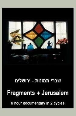 耶路撒冷断章 Fragments - Jerusalem (1997)