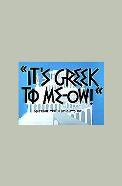 It's Greek to Me-ow! (1961)