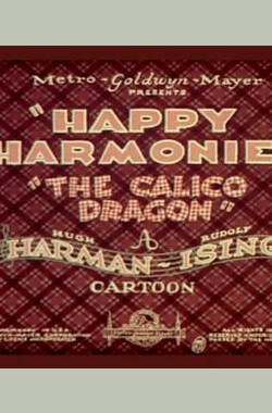 The Calico Dragon (1935)