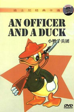 小鸭子兵团 An Officer and a Duck