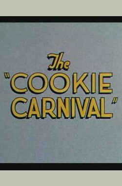 甜饼狂欢节 The Cookie Carnival (1935)