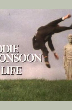 The Comic Strip Presents: Eddie Monsoon, a Life (1984)