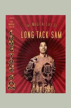 朗德山的魔术人生 The Magical Life of Long Tack Sam (2004)