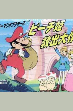Super Mario Brothers Great Mission to Rescue Princess Peach 超级马里奥 拯救碧琪公主大作战 (1986)
