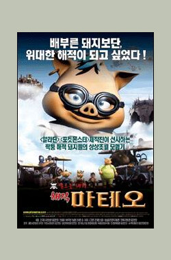 飞猪海盗 A Pirate Mateo (2005)