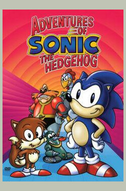 刺猬索尼克历险记 The Adventures of Sonic the Hedgehog (1993)