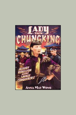 重庆来的夫人 Lady from Chungking (1942)