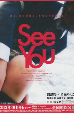 See You (2012)