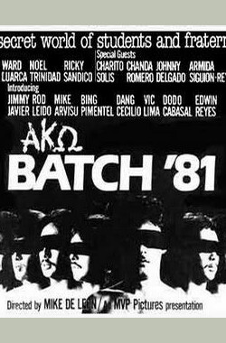 Alpha Kappa Omega Batch '81 (1982)