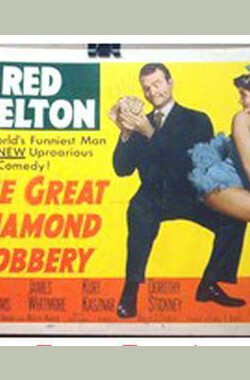 钻石大盗 The Great Diamond Robbery (1954)