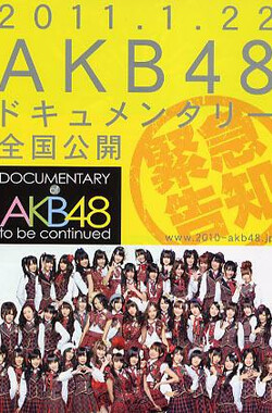 AKB48心程纪实1:十年后回看今天 Documentary of AKB48 to be continued 10年後、少女たちは今の自分に何を思うのだろう? (2011)