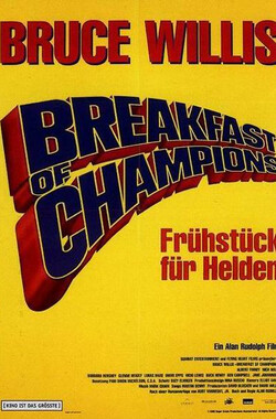 王牌战将 Breakfast of Champions (1999)