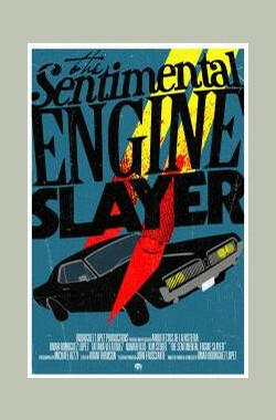 精神机车杀手 the sentimental engine slayer (2010)