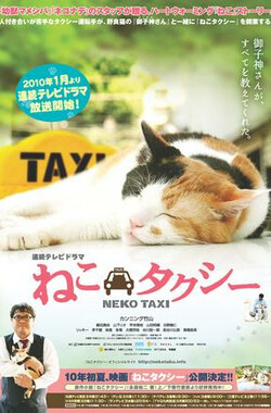 Neko Taxi the Movie (2010)
