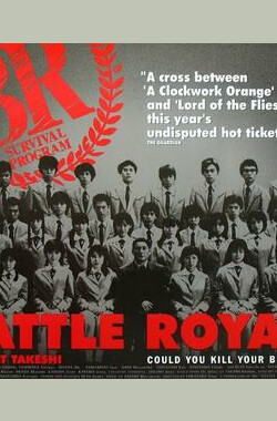 大逃杀(美版) Battle Royale (2015)