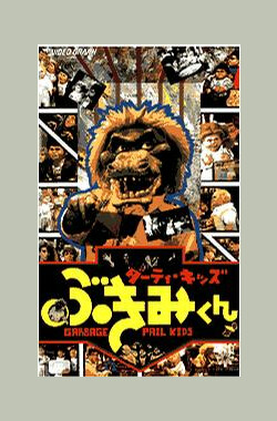 小怪物 The Garbage Pail Kids Movie (1987)