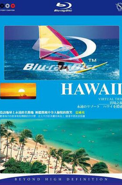 夏威夷实境之旅 Hawaii:Virtual Trip